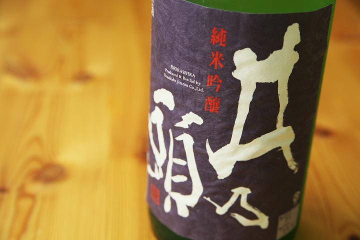 [日本酒] 井の頭 袋取り 無濾過生・しずく(漆戸醸造)