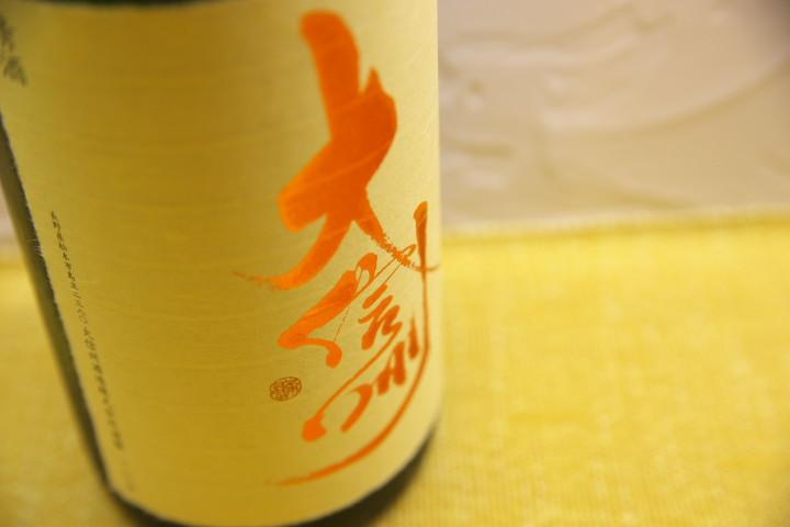 大信州 別囲い 純米吟醸 ひやおろし(大信州酒造)