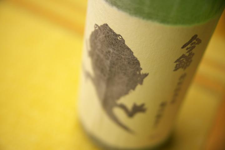 瓶火入無濾過 特別本醸造 今錦(米澤酒造)