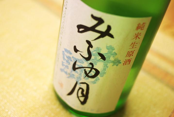 [日本酒] 井の頭 純米生原酒 みふゆ月(漆戸醸造)