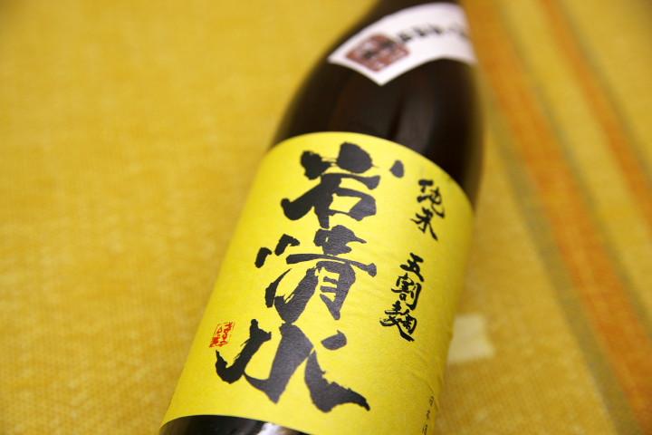 岩清水 純米五割麹 黄ラベル 槽搾り無濾過本生(井賀屋酒造場)