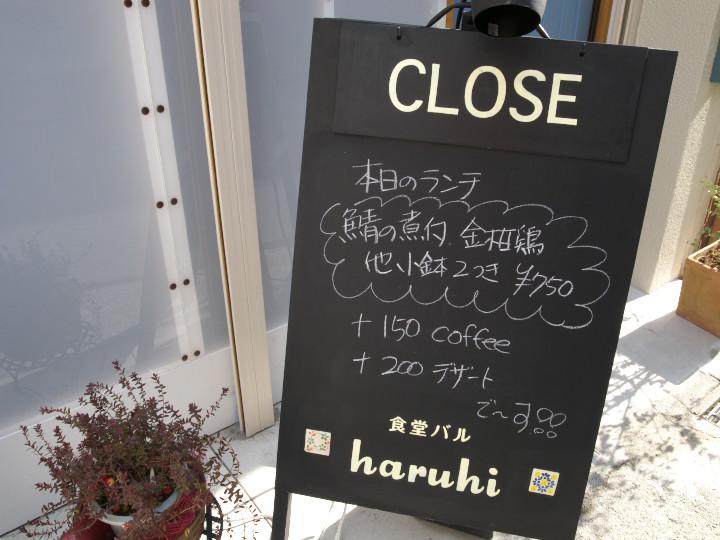 食堂バル haruhi(伊那市)の料理の写真とか