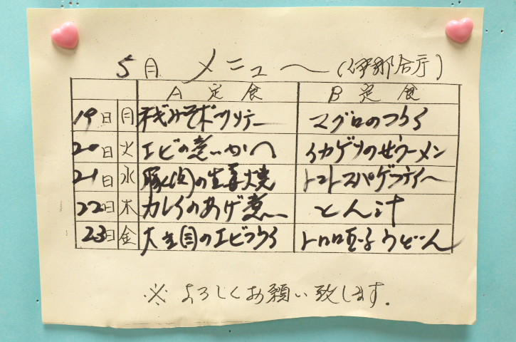 長野県伊那合同庁舎 食堂(伊那市)の料理の写真とか