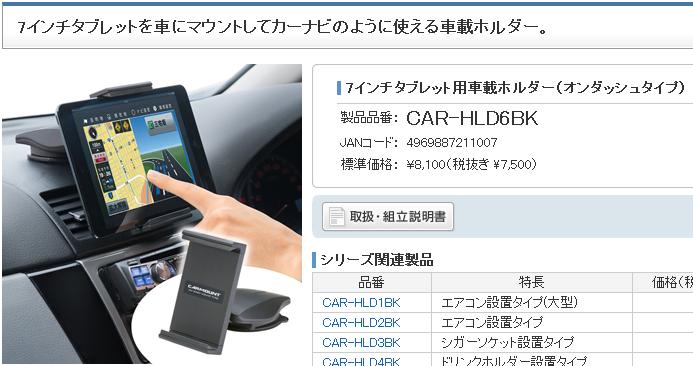 7インチタブレット用車載ホルダー CAR-HLD6BK(サンワサプライ)