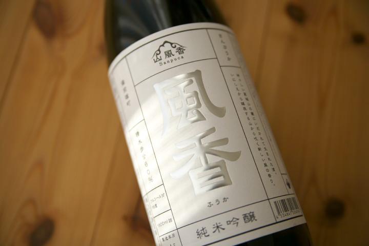 [日本酒] 山風香 風香 純米吟醸(梅乃宿酒造)