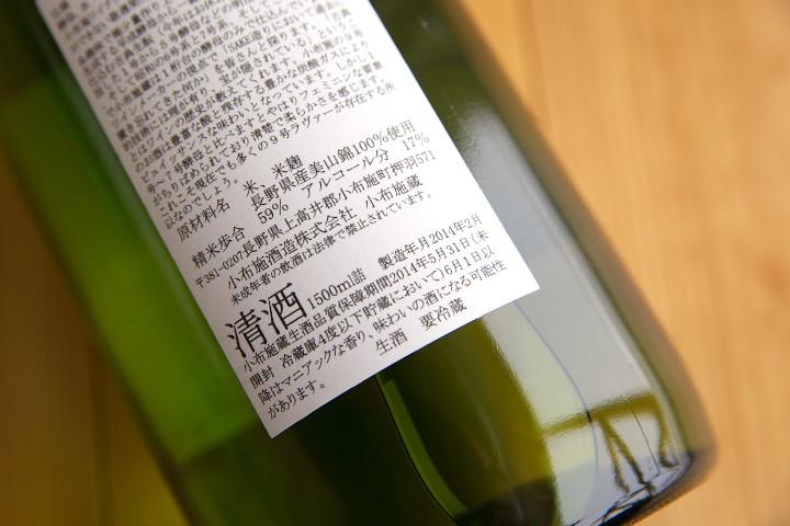 [日本酒] ソガペール エ フィス ヌフ ミヤマニシキ 2013年収穫(小布施酒造)
