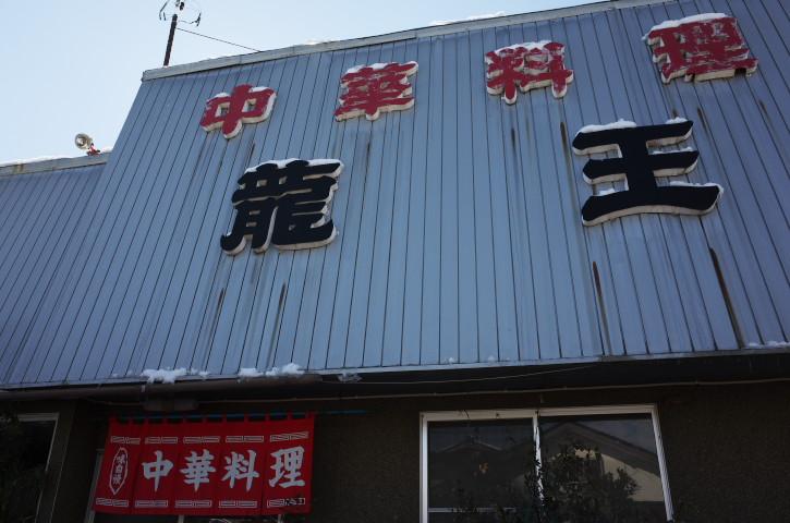 中華料理 龍王(駒ヶ根市)の料理の写真とか