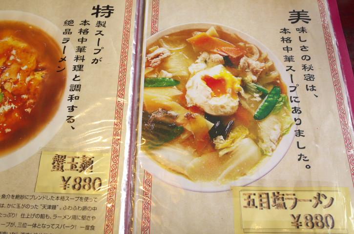 竜門(伊那市)の料理の写真とか