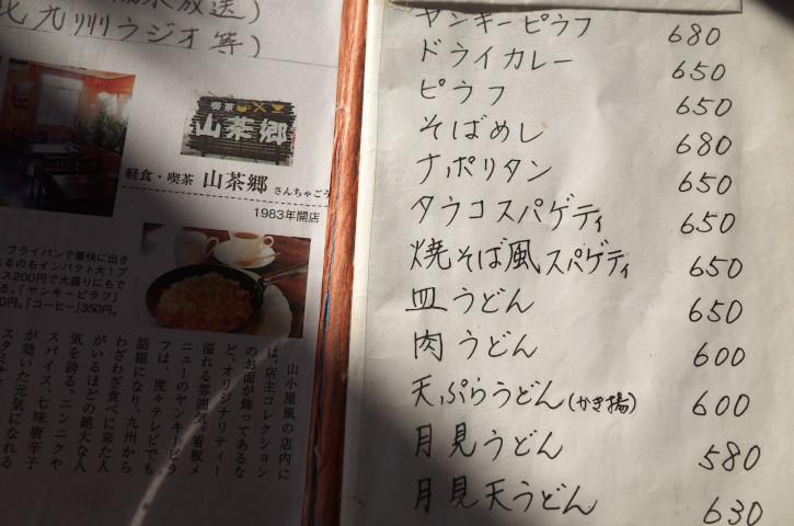 山茶郷 湊店(さんちゃごう)(茨城県ひたちなか市)の料理の写真とか