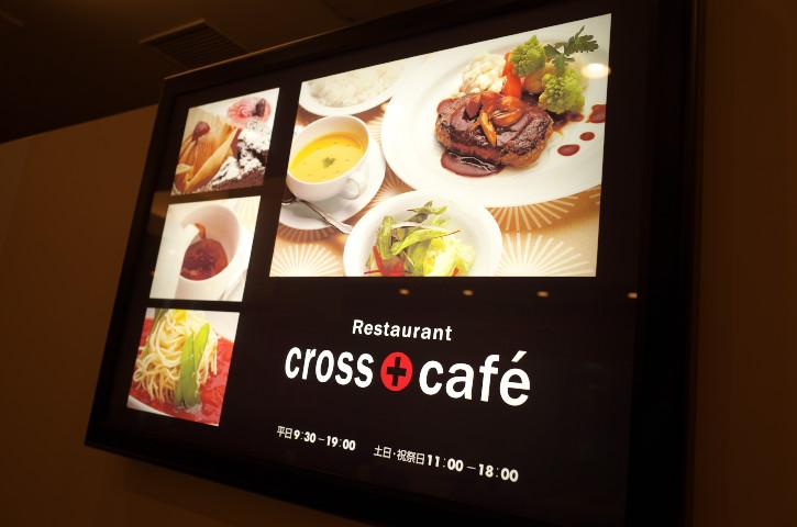 cross café(クロスカフェ) 伊那中央病院店(伊那市)の料理の写真とか