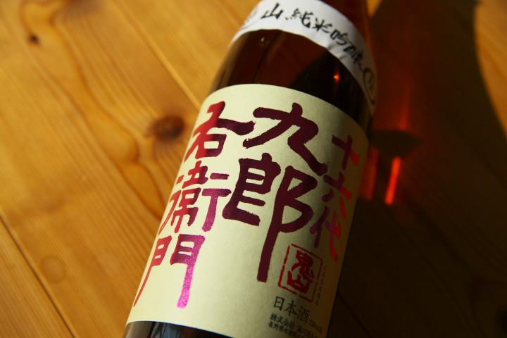 飲んだ日本酒