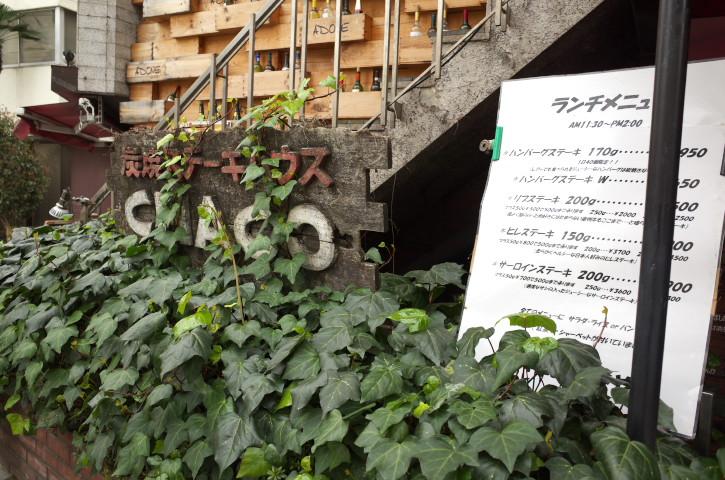 炭焼ステーキ CHACO あめみや(東京都渋谷区)の料理の写真とか