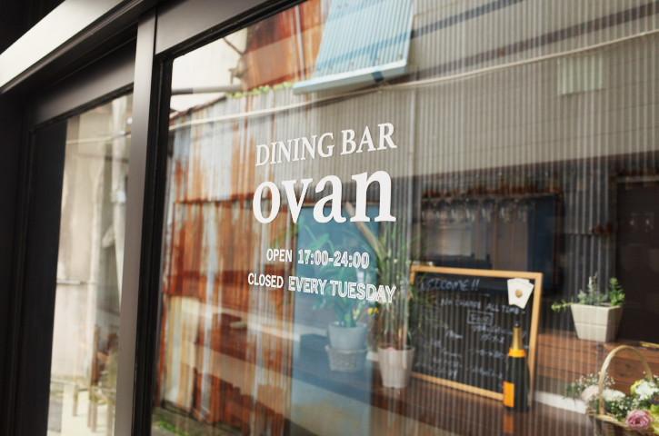 ovan(オーバン)(伊那市)の料理の写真とか