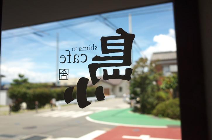 島小カフェ(駒ヶ根市)の料理の写真とか
