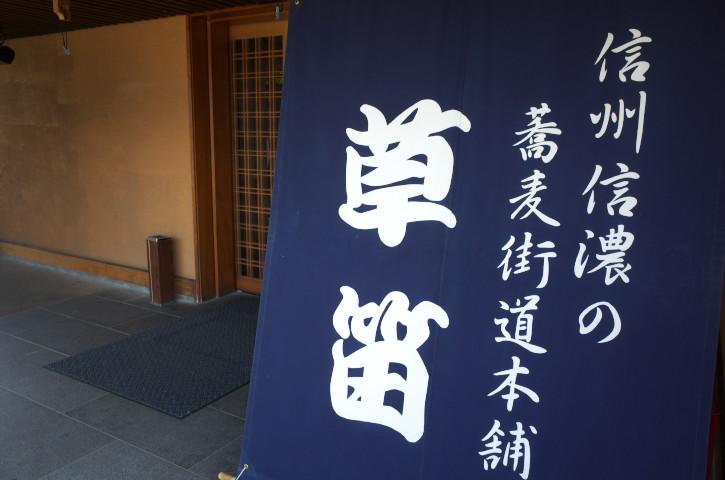 草笛 上田店(上田市)の料理の写真とか