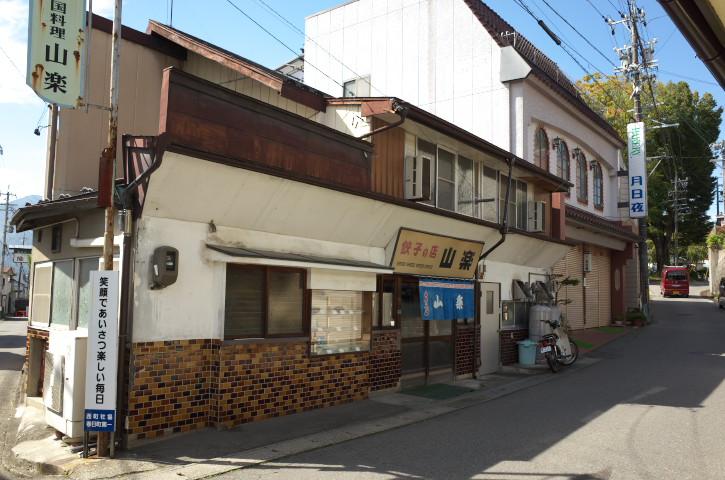 餃子の店 山楽(さんらく)(伊那市)の料理の写真とか