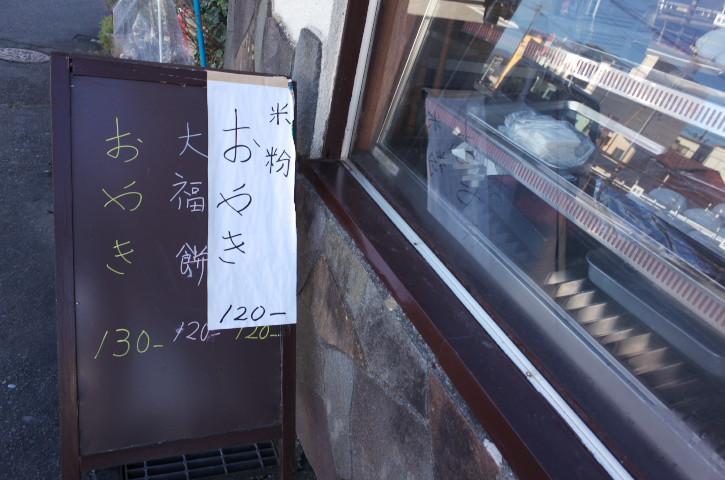 たまや菓子店(伊那市)の料理の写真とか