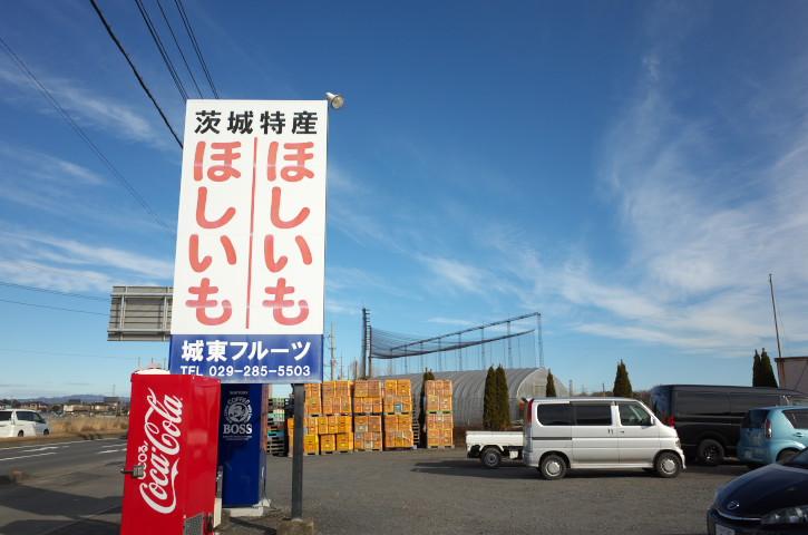 城東フルーツ(茨城県ひたちなか市)の料理の写真とか