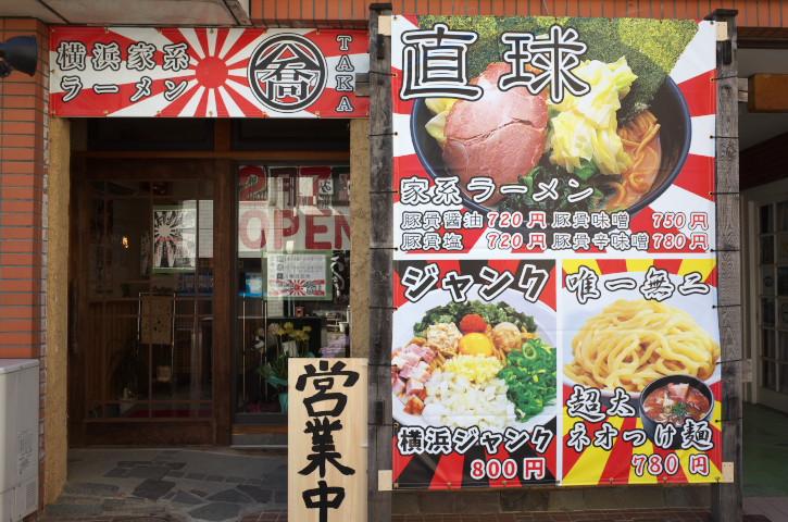 横浜家系ラーメン 喬(たか)(伊那市)の料理の写真とか