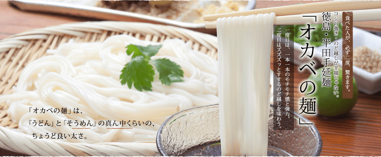 半田手延素麺「オカベの麺」