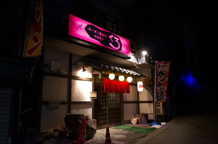 ラーメン居酒屋 くろ(伊那市)の料理の写真とか