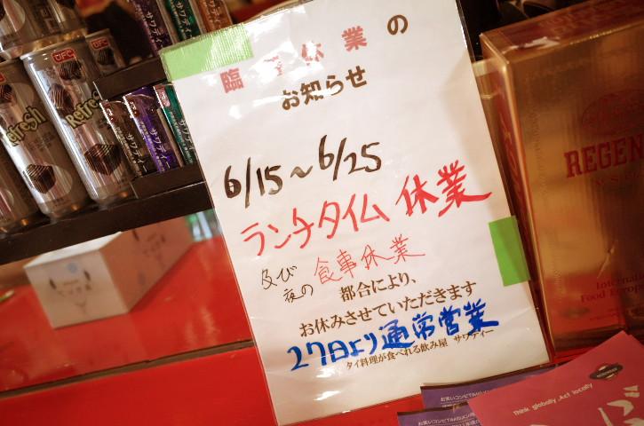 サワディー タイ料理休業:2017/6/15-25