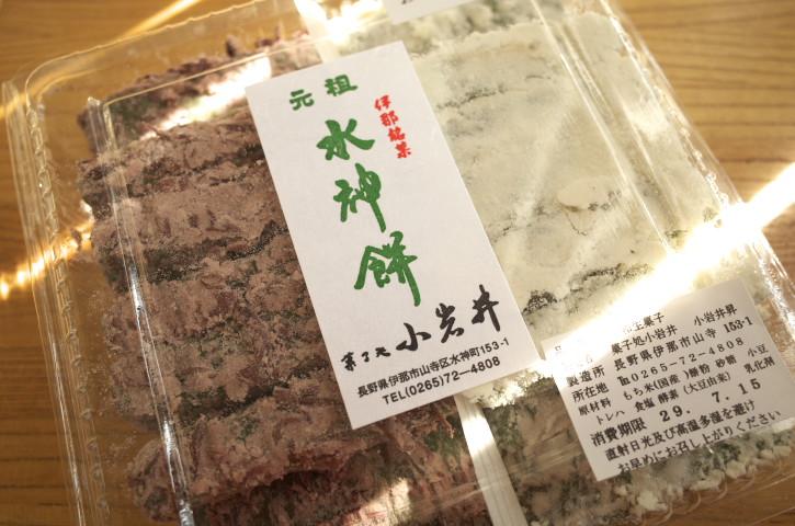 菓子処 小岩井(伊那市)の料理の写真とか