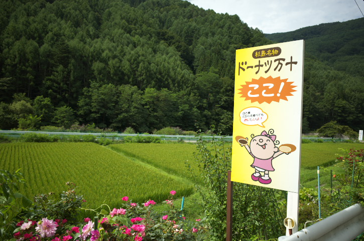 奥原菓子店(伊那市長谷)の料理の写真とか