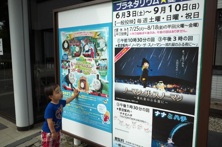 プラネタリウム(伊那文化会館) - 2017/8/26(土)