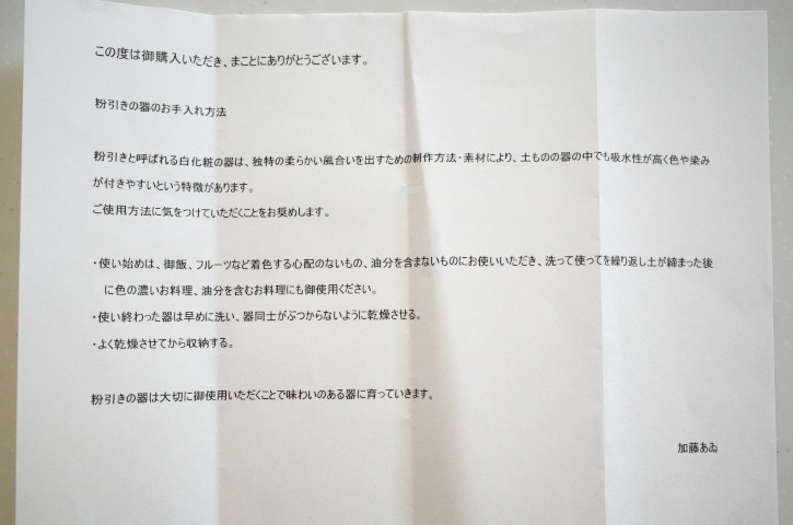 加藤あゐ(埼玉県飯能市)