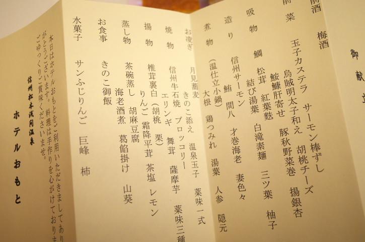 信州浅間温泉 ホテルおもと(松本市)の料理の写真とか