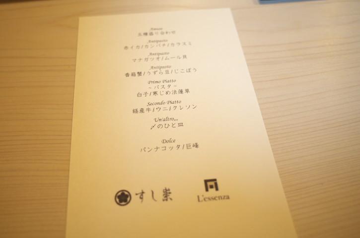 すし崇(長野市)の料理の写真とか