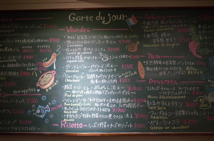 ビストロ ラシェット(長野市)の料理の写真とか