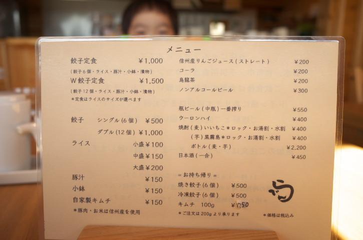 餃子 らでん(伊那市)の料理の写真とか