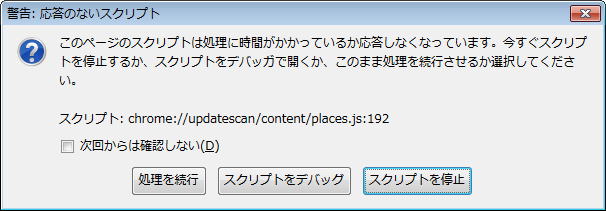 [応答のないスクリプト] chrome://updatescan/content/places.js:192(Firefox)