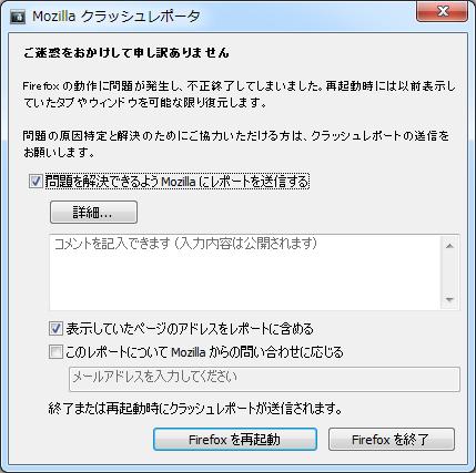 Mozillaクラッシュレポータ(Firefox)