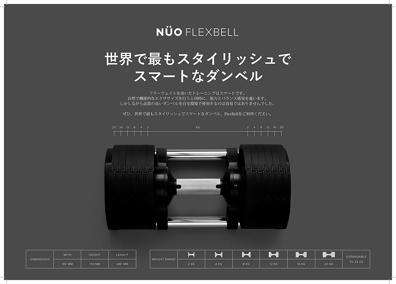 [可変式ダンベル] FlexBell(フレックスベル)