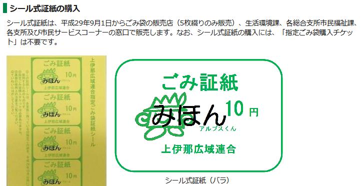 [ごみチケット] 平成29年10月以降に現在の指定ごみ袋を使う場合(伊那市) , 2017/9