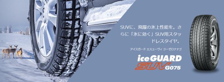 [冬タイヤ] iceGUARD SUV G075(ヨコハマタイヤ)