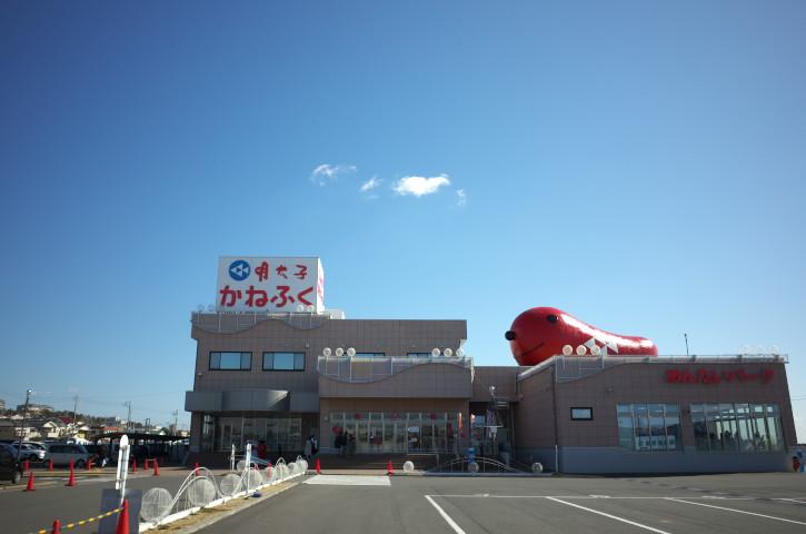 めんたいパーク大洗(かねふく)(茨城県東茨城郡大洗町)の料理の写真とか