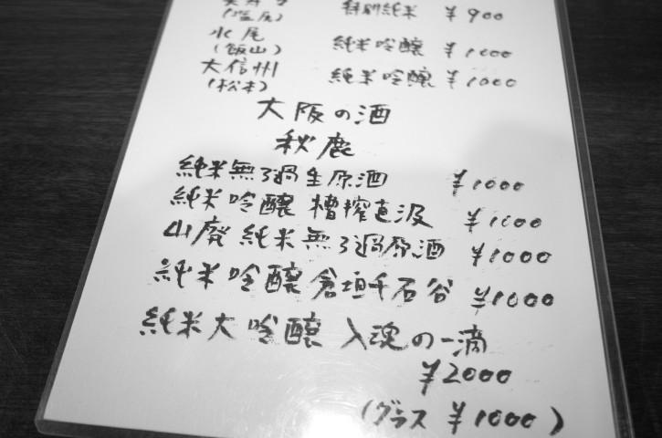 山勢(やませい)(松本市;鰻と鼈)