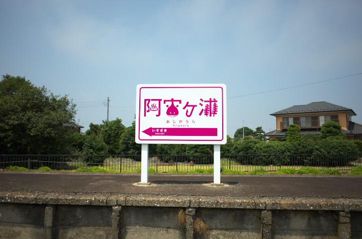 磯崎漁港(茨城県ひたちなか市)など