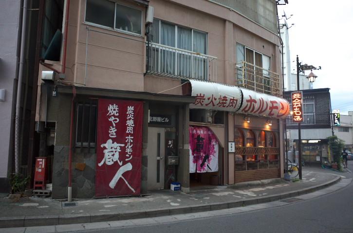 焼きやき 蔵人(くろと)(伊那市)