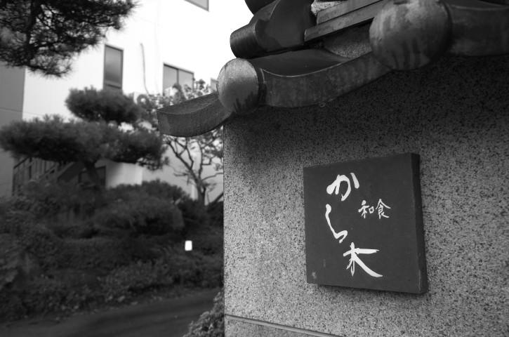 和食 から木(茅野市)