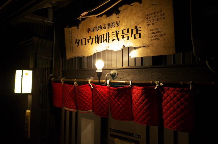 本田食堂(仮)(諏訪郡下諏訪町)