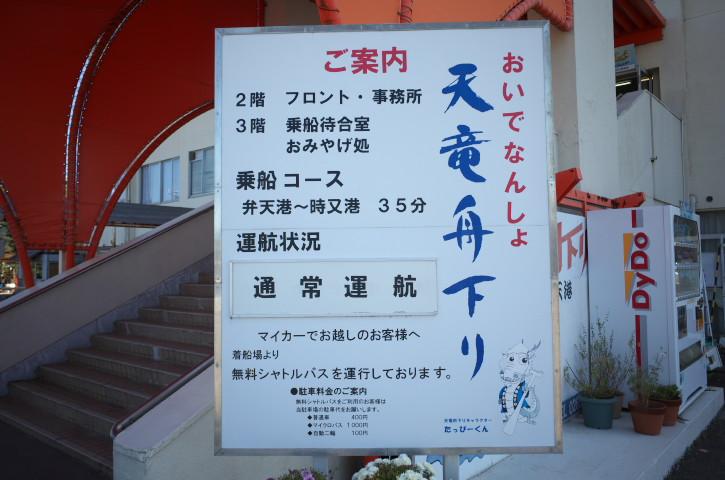 天竜舟下り(飯田市)