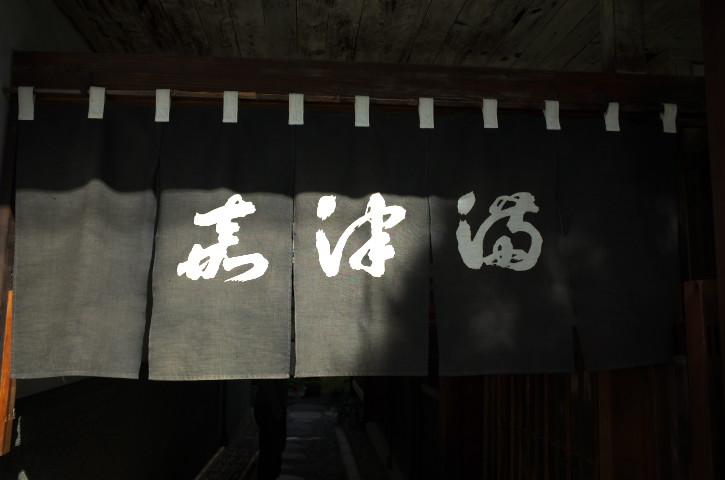 まつ嘉(松本市;鰻屋)