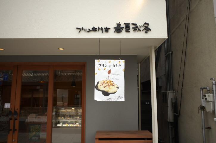 プリン専門店 春夏秋冬(松本市)