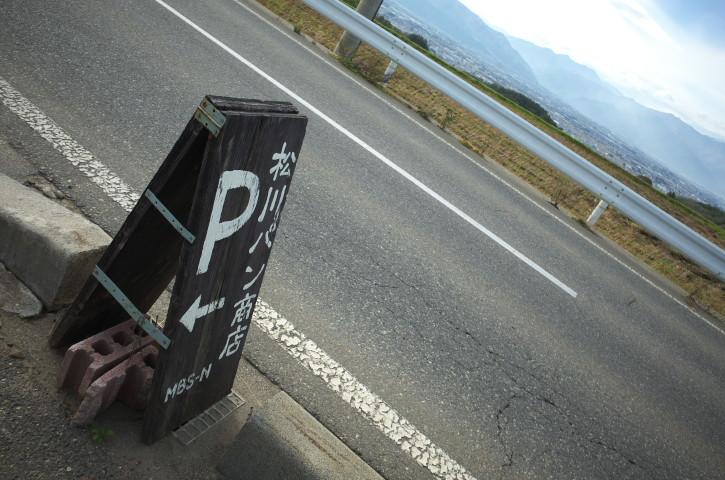松川パン商店(松本市)