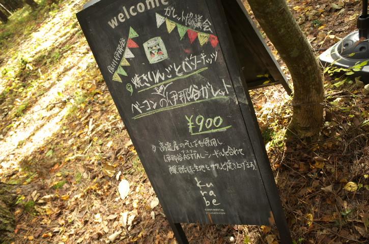 森JOY(伊那市ますみヶ丘平地林)